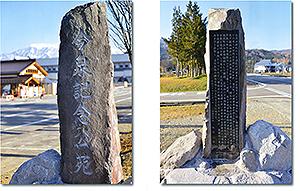 今泉記念公苑の碑