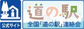公式サイト 全国「道の駅」連絡会