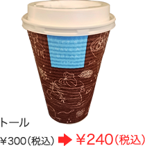 Hot Coffee トール