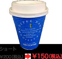 Hot Coffee ショート