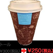 Hot Coffee トール