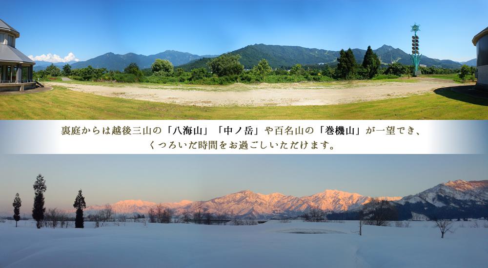 裏庭からは越後三山の「八海山」「中ノ岳」や百名山の「巻機山」が一望でき、くつろいだ時間をお過ごしいただけます。