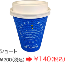 Hot Coffee ショート