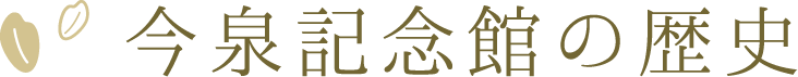 今泉記念館の歴史