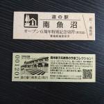 特別記念切符2018