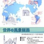21期企画展タイトルポスター